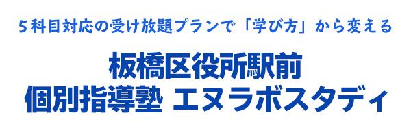 板橋区役所駅前 個別指導塾エヌラボスタディ